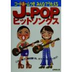 コードネームつきみんなでうたえるJ‐POPヒットソングス/成美堂出版編集部(編者)