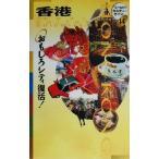 香港 おもしろシティ復活! ワールド・カルチャーガイド14/WCG編集室(編者)
