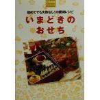 おせち料理 レシピの画像