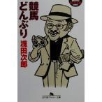 競馬どんぶり 幻冬舎アウトロー文庫/浅田次郎(著者)