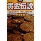 BOOKOFF Online ヤフー店で買える「黄金伝説 旧日本軍がフィリピンに隠匿した財宝の真実 幻冬舎アウトロー文庫/生江有二(著者」の画像です。価格は108円になります。