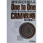 顧客満足を超えるOne to One CRM戦略 B&Tブックス/野村隆宏(著者)