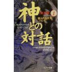 神との対話 普及版(1) 個人的な真実について/ニール・ドナルド・ウォルシュ(著者),吉田利子(訳者)