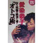 女を究極の絶頂に導く「オトコ術」 Oh!BOOK/愛染恭子(著者)