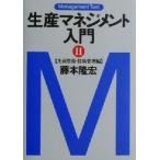 生産マネジメント入門(2) 生産資源・技術管理編 マネジメント・テキスト/藤本隆宏(著者)