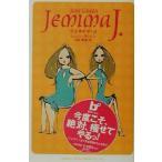 ジェマイマ・J BOOK PLUS/ジェーン・グリーン(著者),山田香里(訳者)