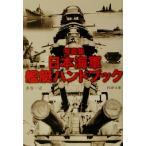 写真集 日本海軍艦艇ハンドブック PHP文庫/多賀一史(著者)