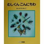 むしくんこんにちわ ART BOXシリーズ/さいとうのりこ(著者)