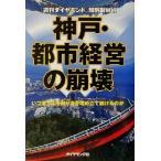神戸・都市経営の崩壊 いつまで山を削り海を埋め立て続けるのか/『週刊ダイヤモンド』特別取材班(編者)