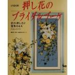 Yahoo!BOOKOFF Online ヤフー店押し花のブライダルブーケ 花の押し方と着色Q&A/たなかみずえ(著者)