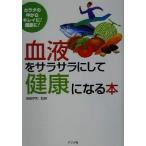 Yahoo!BOOKOFF Online ヤフー店血液をサラサラにして健康になる本 カラダの中からキレイに!健康に!/高田明和(その他)