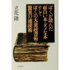 BOOKOFF Online ヤフー店で買える「ぼくが読んだ面白い本・ダメな本、そしてぼくの大量読書術・驚異の速読術/立花隆(著者」の画像です。価格は108円になります。
