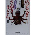 恐るべきさぬきうどん(麺地巡礼の巻) 麺地巡礼の巻 新潮OH!文庫/麺通団(著者)