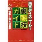 東京ディズニーシー裏技ガイド/東京ディズニーシー裏技調査隊(編者)