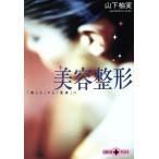 美容整形 「美しさ」から「変身」へ 文春文庫PLUS/山下柚実(著者)