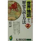世界地図から歴史を読む方法(2) 戦争と革命は世界史をどう塗り替えたか KAWADE夢新書/武光誠(著者)