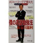 メジャーリーグで覚えた僕の英語勉強法/長谷川滋利(著者)