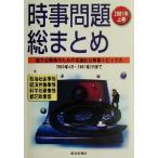 時事問題総まとめ(2001年上巻)/都政新報社出版部(編者)