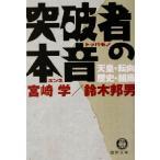 突破者の本音 天皇 転向 歴史 組織  徳間文庫