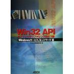 Win32 APIオフィシャルリファレンス改訂3版 Windowsサービス/ネットワーク編(Windowsサ−ビス/ネットワ−ク編) ASCII boo