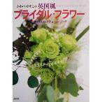 Yahoo!BOOKOFF Online ヤフー店かわべやすこの英国風ブライダル・フラワー 手づくりのクチュール・ブーケ/かわべやすこ(著者)