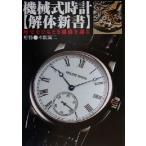 機械式時計 解体新書 歴史をひもとき機構を識る/本間誠二(その他)