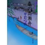 春の高瀬舟 御宿かわせみ 二十四 文春文庫/平岩弓枝(著者)