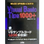 Visual Basic Tips 1000+ Win32 APIを使いこなそう!/ガリバー開発チーム(著者)