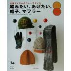 編みたい あげたい 帽子 マフラーFOR MEN 定番アイテムのニュースタイル