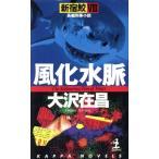 風化水脈 新宿鮫8