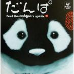 だんぱ Feel the daNpa's spirits/だんぱプロジェクト(著者)