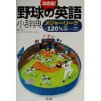 決定版 野球の英語小辞典 メジャーリーグを120 楽しむ本
