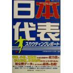 日本代表スカウティングレポート 廣済堂サッカーセレクション/日本代表スカウティングチーム(編者)