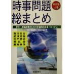 時事問題総まとめ(2002年上巻)/都政新報社出版部(編者)