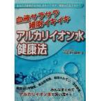 Yahoo!BOOKOFF Online ヤフー店血液サラサラ細胞イキイキ アルカリイオン水健康法/小羽田健雄(著者)
