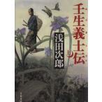 壬生義士伝(上) 文春文庫/浅田次郎(著者)