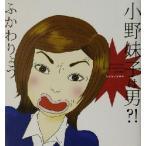 小野妹子の画像