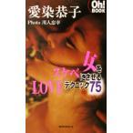 女をスケベにさせるLOVEテクニック75 Oh!BOOK/愛染恭子(著者)