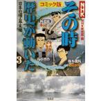 NHKその時歴史が動いたコミック版 3