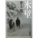 氷壁 新潮文庫/井上靖(著者)画像