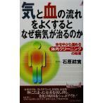 気と血の流れをよくするとなぜ病気が治るのか 体を中から温める体内クリーニングの効果 青春新書PLAY BOOKS/石原結實(著者)