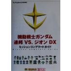 機動戦士ガンダム 連邦VS.ジオンDX ミッションコンプリートガイド The PlayStation2 BOOKS/ドリマガ編集部(編者),ザプレイステー