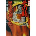 NHKその時歴史が動いたコミック版 1