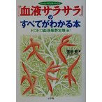 Yahoo!BOOKOFF Online ヤフー店『血液サラサラ』のすべてがわかる本 ドロドロ血液最新攻略法! ホーム・メディカ・ブックス/栗原毅(著者)
