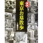 図説 東京お墓散歩 ふくろうの本/工藤寛正(著者)
