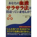Yahoo!BOOKOFF Online ヤフー店あなたの血液サラサラ法は間違っていませんか?/主婦と生活社(編者),渡辺孝(その他)