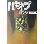 ハモネプSTORY BOOK/「Myojo」(編者)