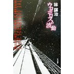 ウロボロスの波動 ハヤカワSFシリーズJコレクション/林譲治(著者)