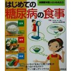 BOOKOFF Online ヤフー店で買える「はじめての糖尿病の食事 「主食」「主菜」「副菜」を組み合わせるだけ!/井上修二(その他,森野真由美(その他」の画像です。価格は98円になります。