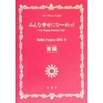 みんな幸せになーれっ!(前編) One Happy Summer Day/Hello!Project2002(著者)